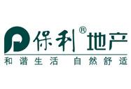 上海保利房地产开发有限公司