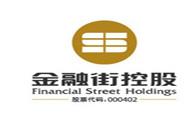 金融街控股股份有限公司