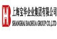 上海宝华企业集团有限公司