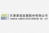 天津津滨发展股份有限公司