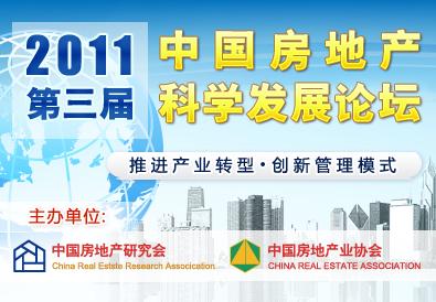 第三届房地产科学发展论坛