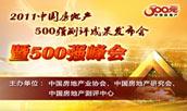 2011中国房地产企业500强成果发布
